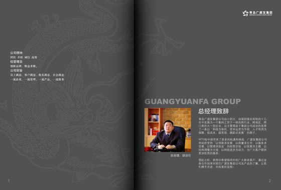 宣传单设计印刷,广告单设计印刷,房地产楼书设计印刷,通讯录设计印刷