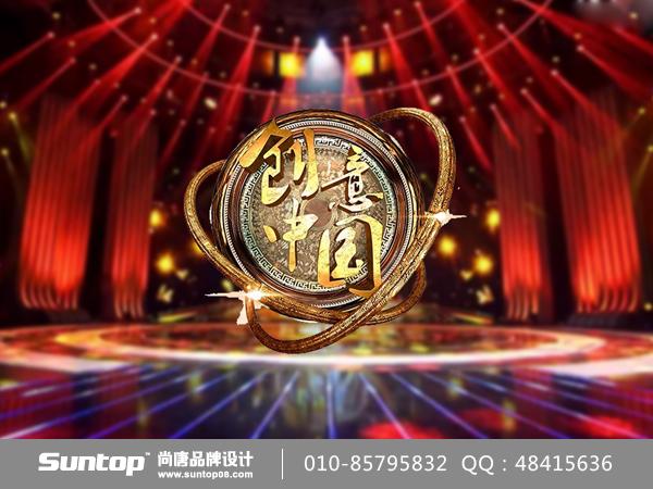 品评《创意中国》节目logo设计中的创意